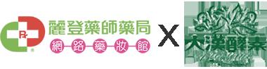 麗登藥局x大漢酵素