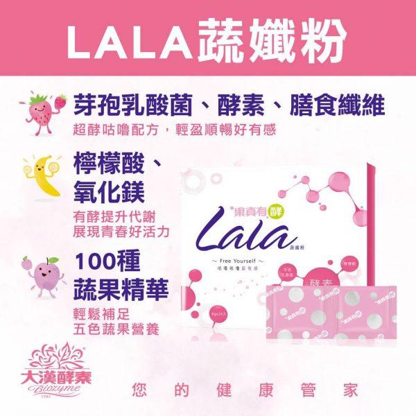 大漢酵素 果真有酵LaLa蔬孅粉
