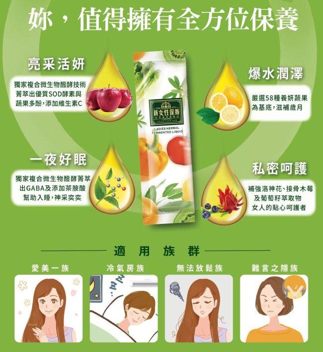 新女性保養蔬果植物醱酵液